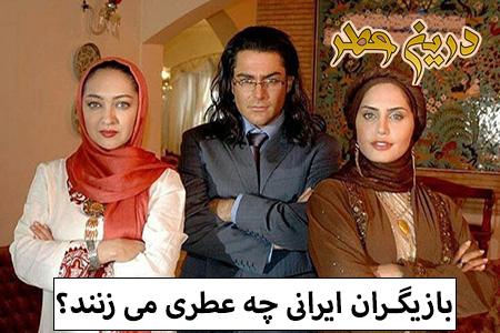 بازیگران ایرانی چه عطری می زنند؟